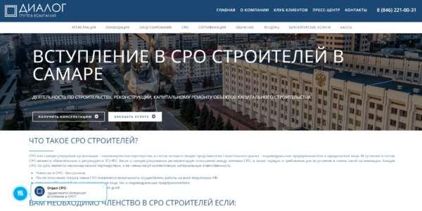 Показания для членства в СРО строителей