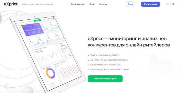 uXprice – лучшее решение для онлайн риелторов