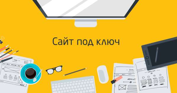 Производство сайтов под ключ специалистами