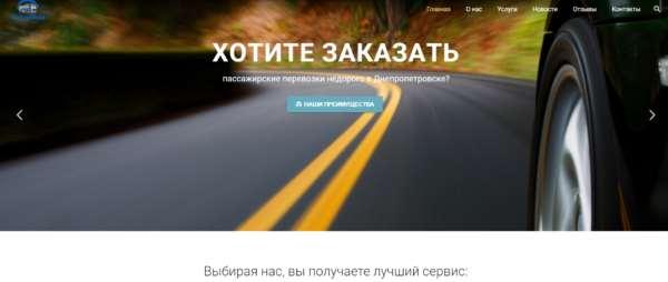 Доступные пассажирские перевозки по Украине и СНГ