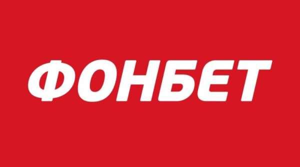Букмекерская компания Фонбет — регистрация, аккаунт