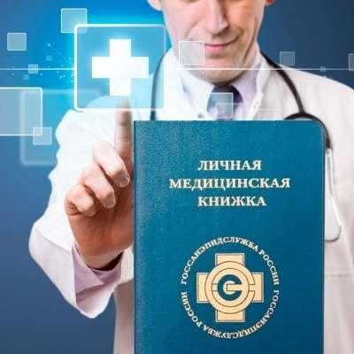 Оформление медицинской книжки от компании MedBook24