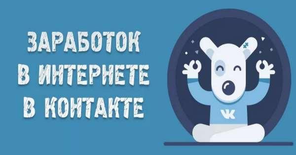 Быстрый заработок в социальной сети ВКонтакте