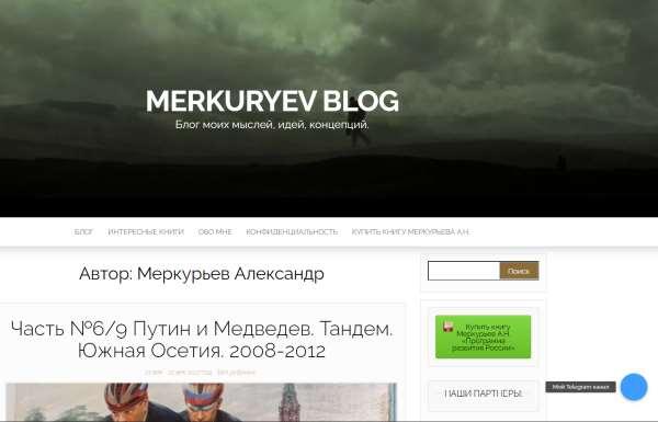Авторский блог Меркурьева Александра