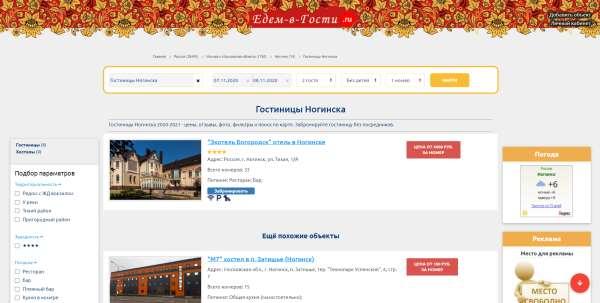 Самые популярные гостиницы и отели Ногинска