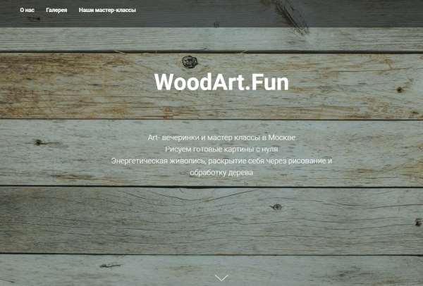 Мастер-классы по рисованию картин от компании WoodArt.Fun