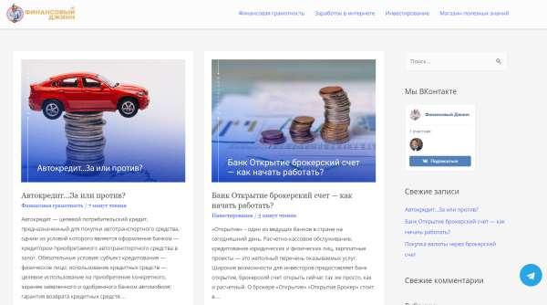 Развитие финансовой грамотности онлайн