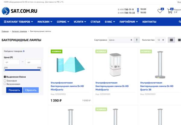 Бактерицидные лампы по выгодной стоимости