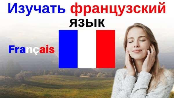 Как изучать французский: онлайн или оффлайн?