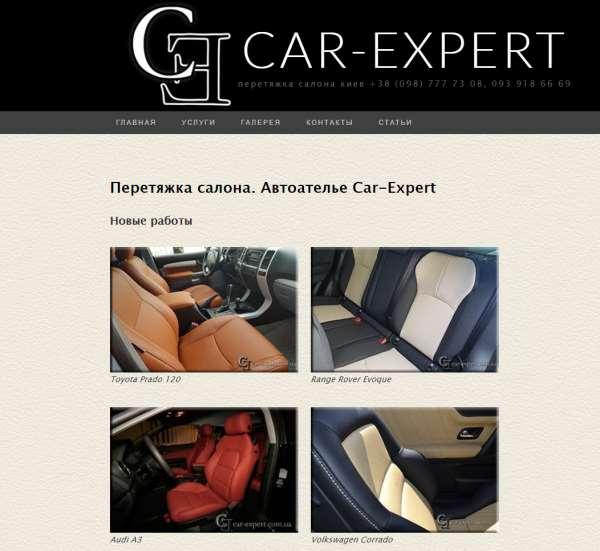 Качественная перетяжка салона в ателье «Car-Expert»