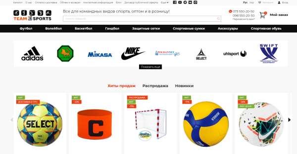 Качественное спортивное оборудование в интернет-магазине «TeamSports.com.ua»