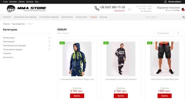 Качественная продукция от бренда VENUM в интернет-магазине «MMA STORE»