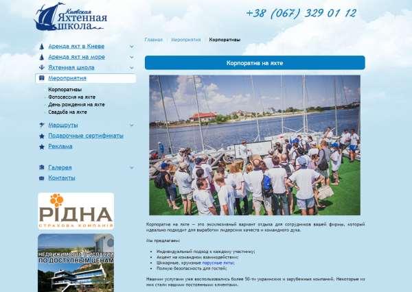 Организация корпоратива на яхте от «Киевской Яхтенной школы»