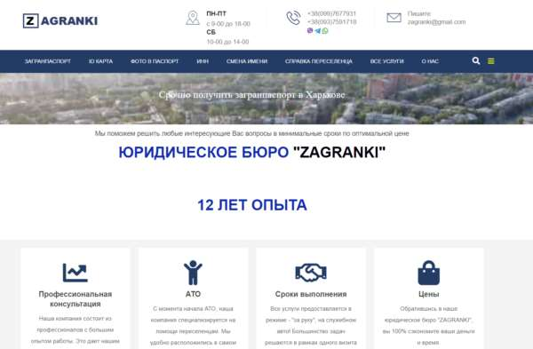 Срочное оформление заграничного паспорта от компании «ZAGRANKI»