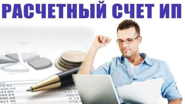 Преимущества расчетного счета для индивидуального предпринимателя