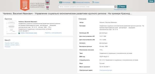 Карточка Чаленко Василия Ивановича на «РГБ»