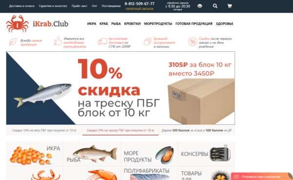 Качественная икра и морепродукты в интернет-магазине «iKrab.Club»