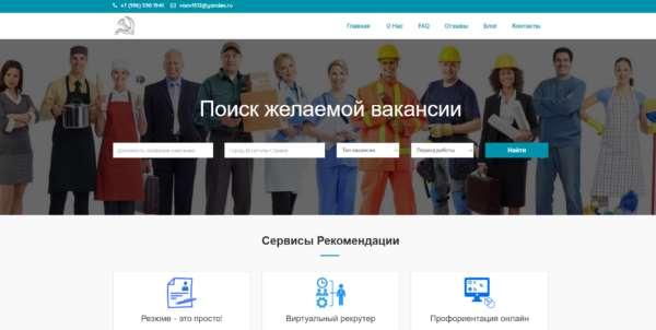 Поиск оптимальных вакансий онлайн