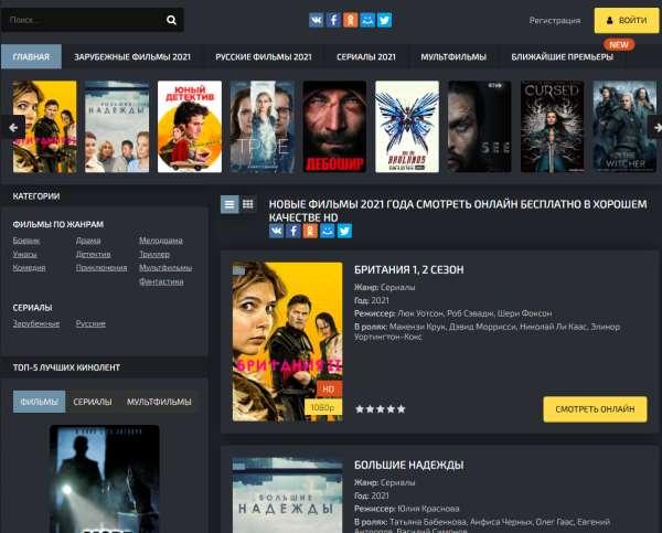 Широкий выбор фильмов и сериалов онлайн