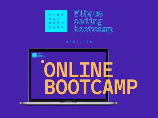 Школа программирования «Elbrus Coding Bootcamp»
