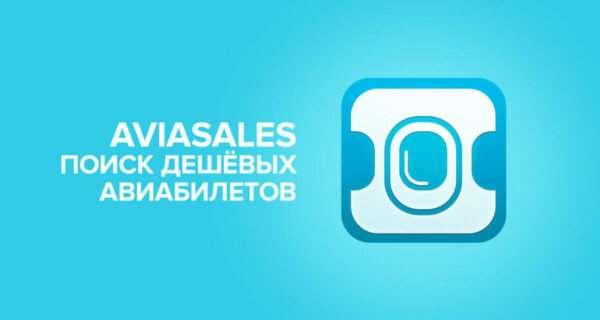 Авиабилеты на Авиасейл: удобство и преимущества сайта