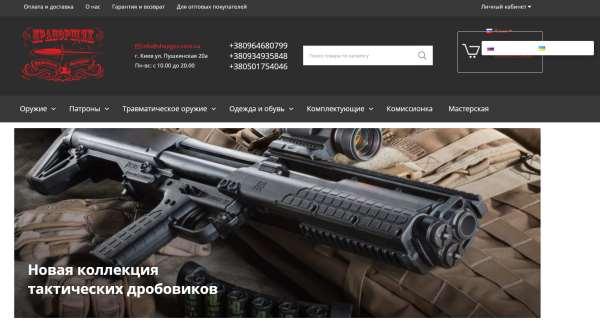 Сертифицированное оружие по доступной цене