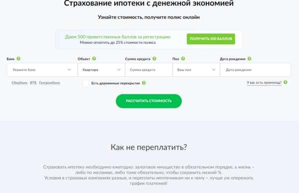 Веб-калькулятор для страхования ипотеки