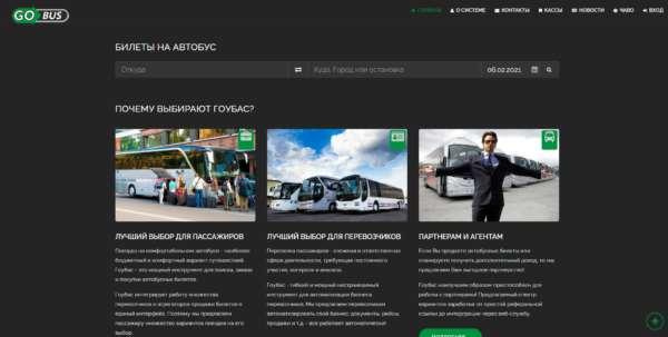 Приобретение билетов на автобус в режиме онлайн