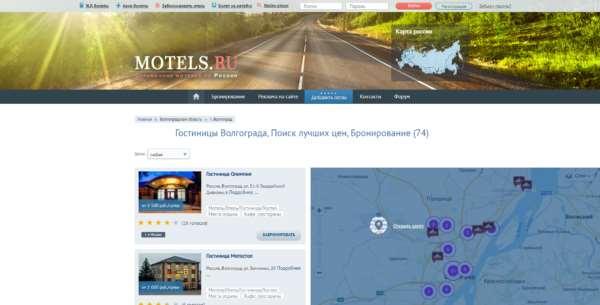 Онлайн бронирование в гостиницах Волгограда