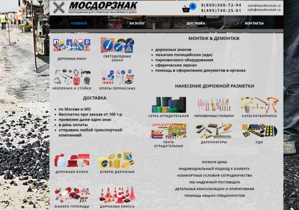 Широкий выбор оборудования для ремонта дорог от компании «МОСДОРЗНАК»