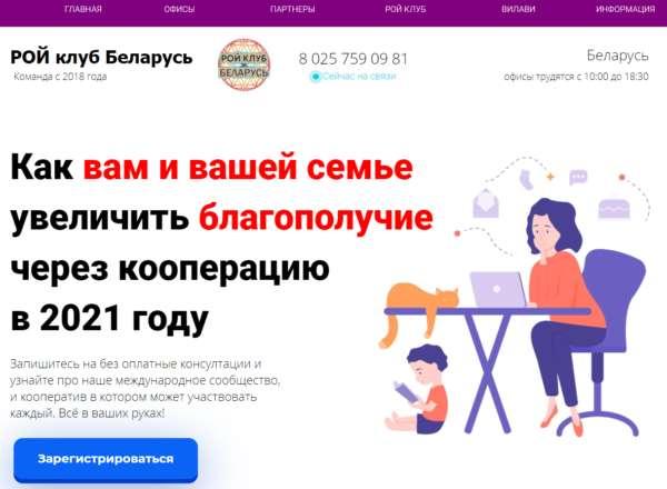Международное сообщество «РОЙ клуб Беларусь»